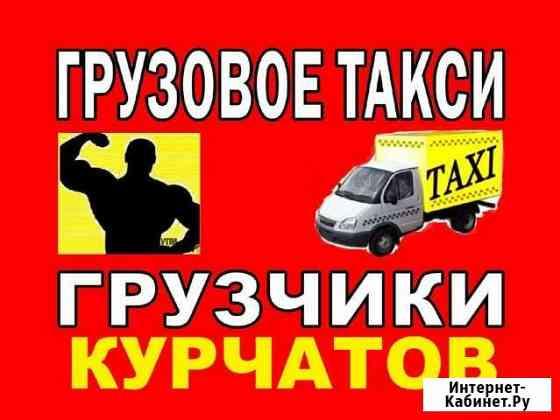 Грузоперевозки Грузчики Грузовое Такси Курчатов РФ Курчатов