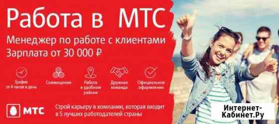 Специалист по продажам г. Петропавловск-Камчатский Петропавловск-Камчатский
