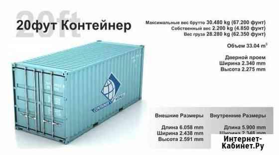 Контейнеры морские 20 фут Петропавловск-Камчатский