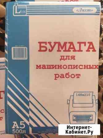 Газетная бумага 500 листов Магадан