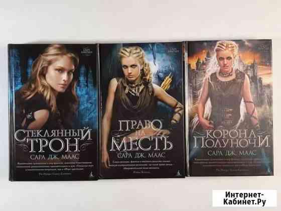 Книги серии Lady Fantasy Сара Дж. Маас Биробиджан