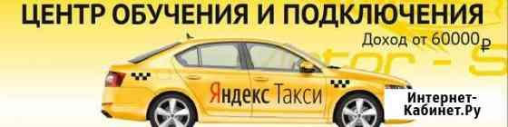 Водитель такси. Яндекс. Аренда авто Курган
