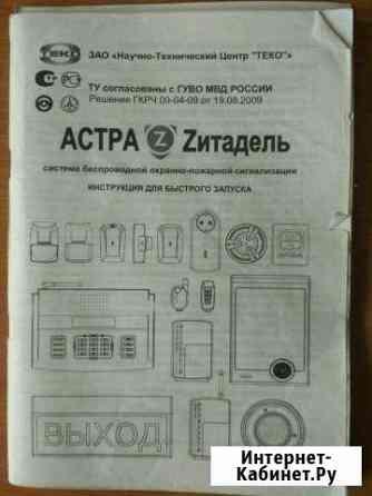 Беспроводная охранно-пожарная сигнализация Астра Z Петропавловск-Камчатский
