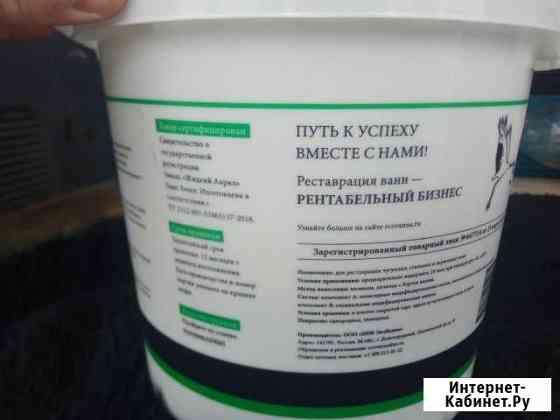 Жидкий акрил - для реставрации ванн Биробиджан