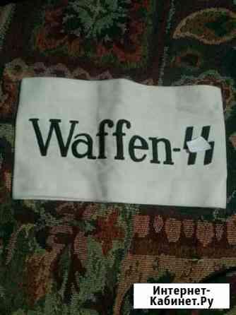Нарукавная повязка вспомогательных отрядов waffen Якутск
