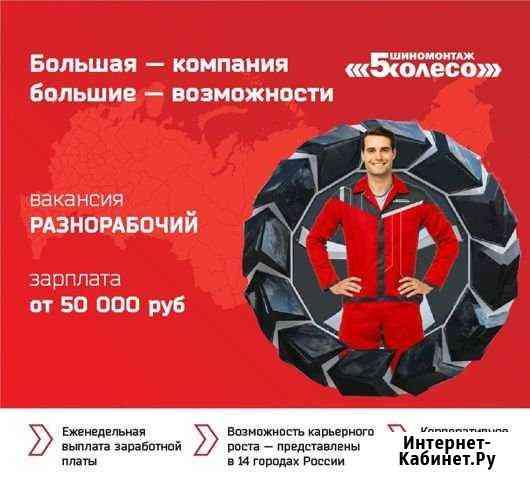 Съемщик колес Пермь