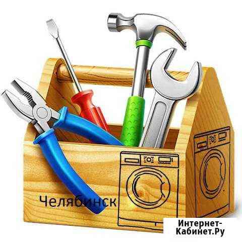 Ученик мастера по ремонту стиральных машин Челябинск