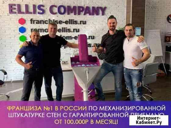 Прибыльная Франшиза по Механизированной штукатурке Владивосток