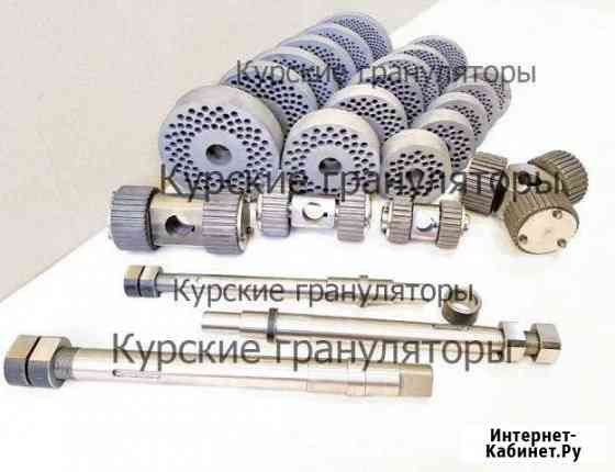 Рем-комплект для гранулятора Рыльск