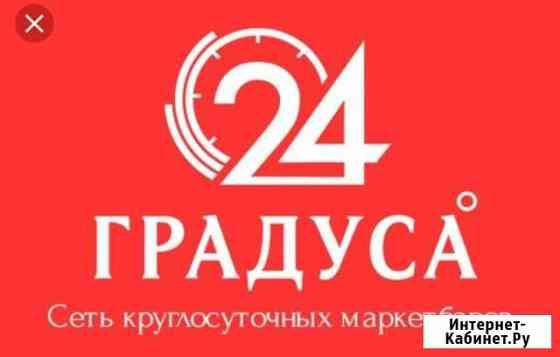 Франшиза «24 Градуса» Сыктывкар