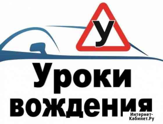 Услуги автоинструктора Когалым