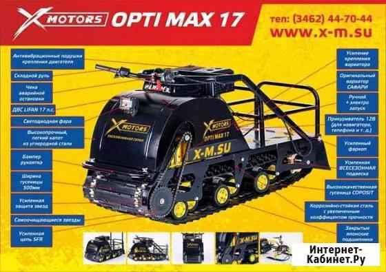 Мотобуксировщик 17лс (мотособака) X-motors opti M Сургут