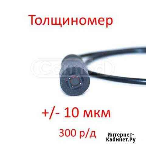 Толщиномер измеритель краски лкп авто Томск