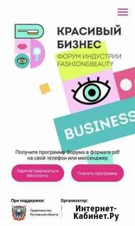 Графический дизайн Ростов-на-Дону
