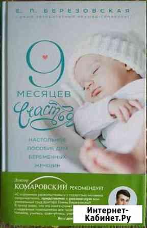 9 месяцев счастья.Настольное пособ. для беременных Железнодорожный