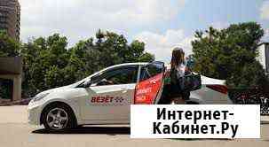 Водитель на линейный автомобиль (такси Везёт) Саранск