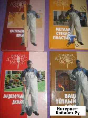 Книги о ремонте Владивосток