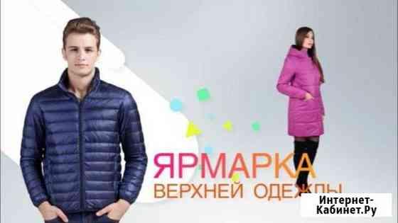 Продавцы верхней одежды Саранск