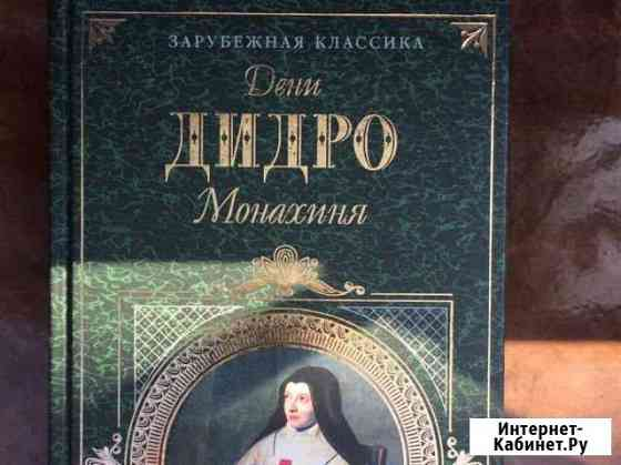 Дени Дедро «Монахиня» Черкесск