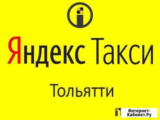 Водитель Яндекс.Такси вывод 7/24 на любую карту Тольятти
