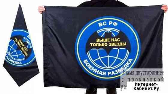 Флаг Военной разведки и гру в Якутск Якутск