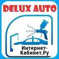 Покраска авто, кузовной ремонт, ремонт бамперов Курск