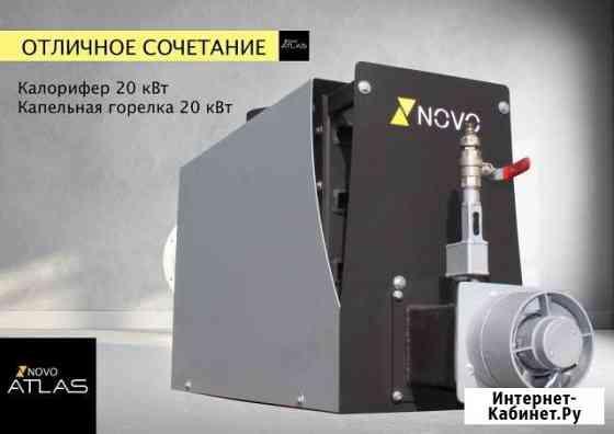 Калорифер на отработанном масле 20 кВт и более Севастополь