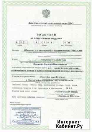 Месторождение (лицензия) Благовещенск