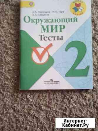 Учебники и рабочие тетради 1 и 2 класс Железнодорожный