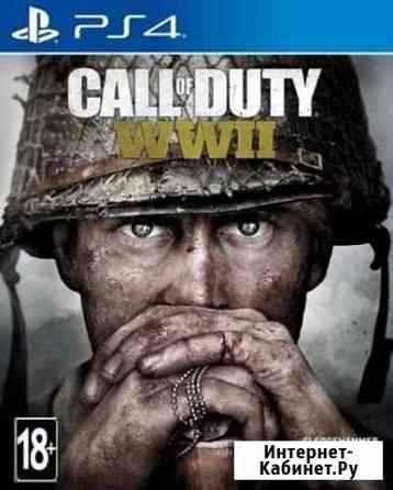 WW2 PS4 Магадан