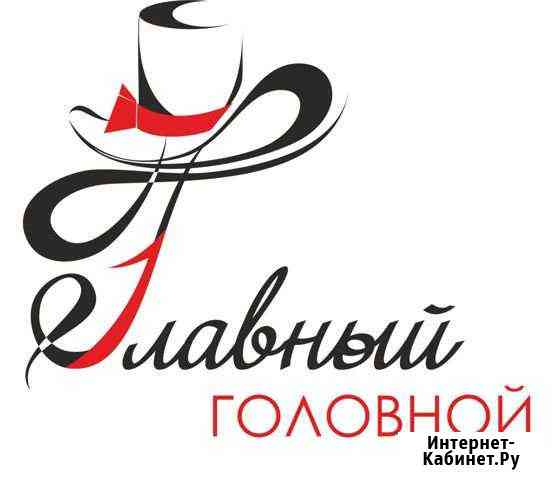 Продавец стилист Йошкар-Ола