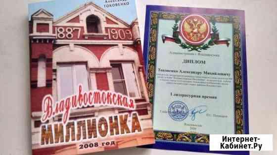 Книга Владивостокская миллионка, 2-х томник Владивосток