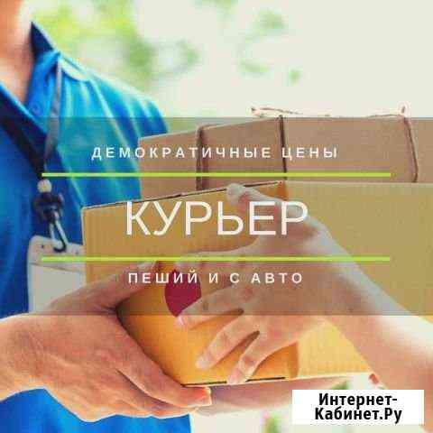 Курьер Подарки Доставка Цветов Поручения Ставрополь