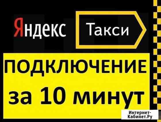 Водитель Яндекс такси, подключение Грозный