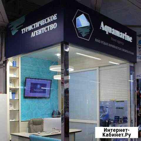 Туристическое агентство Аквамарин Томск