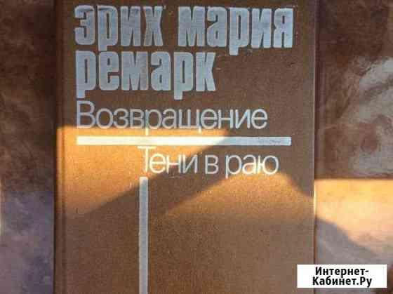 Эрих Мария Ремарк «Тени в раю» Черкесск