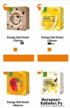 Energy diet smart, доставка Волгоград