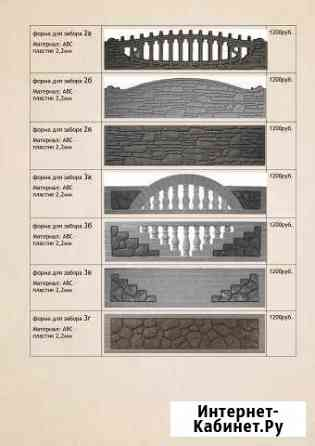 Формы для заборов и пр. бетонных изделий Белгород