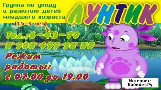 Набор маленьких деток в Частный детсад Лунтик Губкинский