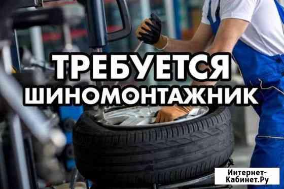 Шиномонтажник требуется Барнаул