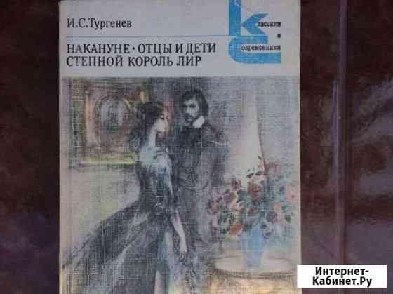 И.Тургенев «отцы и дети» Черкесск