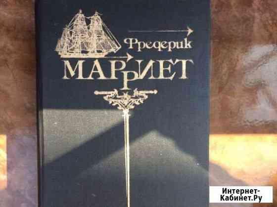 Фредерик Марриет «Сборник сочинении» Черкесск