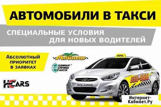 Водитель в такси Майами,Единую,приоритет в заявках Тольятти