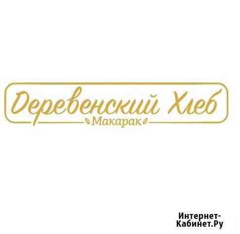 Пекарь-кондитер Кемерово