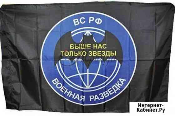 Флаг Военной разведки и гру в Нарьян-Мар Нарьян-Мар