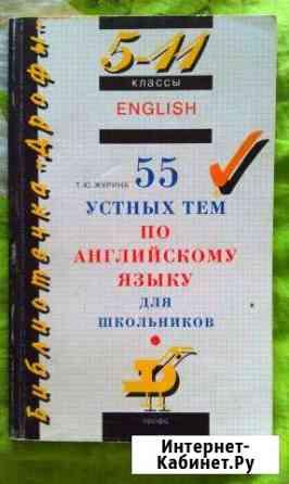 Учебник по английскому языку Балахна
