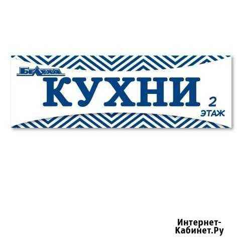 Менеджер по продажам Горно-Алтайск