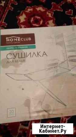 Продаю сушилку для белья Великий Новгород