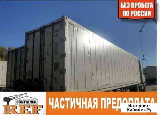 Рефконтейнер 40 Ф без пробега по РФ Нальчик
