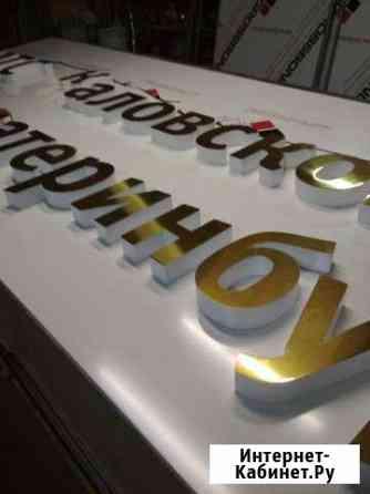 Изготовление рекламных вывесок,быстро,качественно Екатеринбург